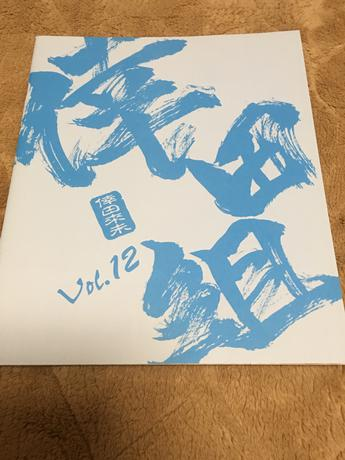 倖田來未 会報誌 「倖田組」Vol.12 ライブグッズの画像