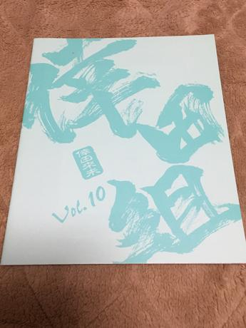 倖田來未 会報誌 「倖田組」Vol.10 ライブグッズの画像