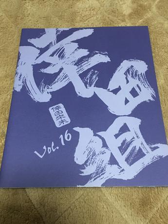 倖田來未 会報誌 「倖田組」Vol.16 ライブグッズの画像