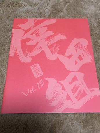 倖田來未 会報誌 「倖田組」Vol.15 ライブグッズの画像