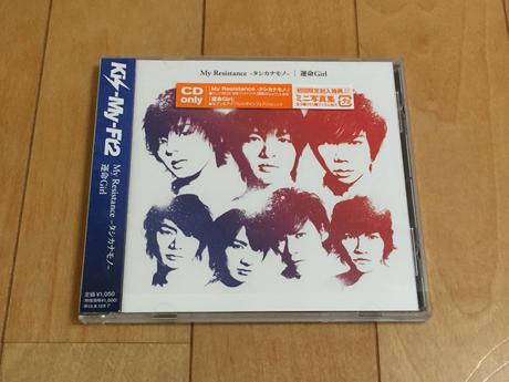 Kis-My-Ft2 My Resistance 通常盤 コンサートグッズの画像