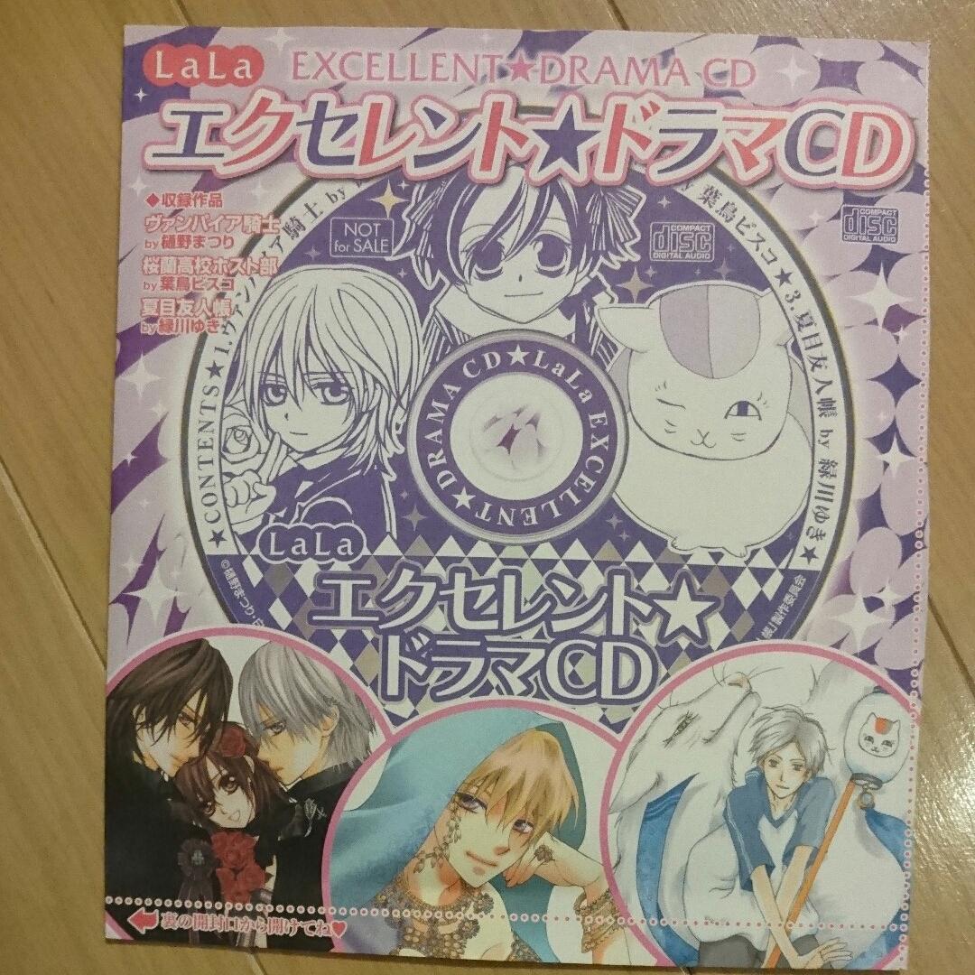 【ドラマCD】夏目友人帳、ホスト部、ヴァンパイア騎士