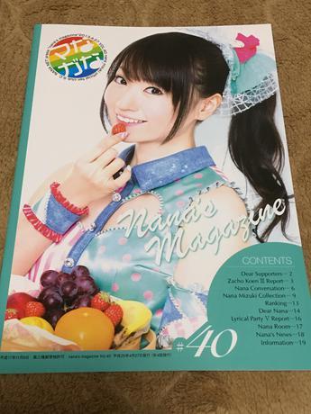 水樹奈々 会報誌 「ななマガ」Vol.40 ライブグッズの画像
