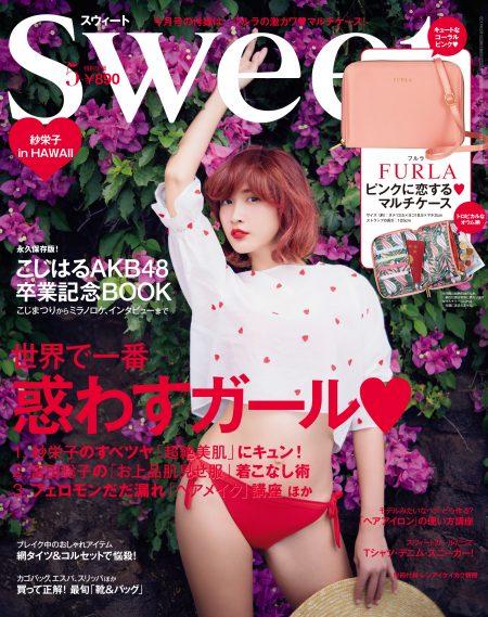 sweet   2017年5月号   雑誌のみ 新品未読品 表紙 紗栄子 グッズの画像