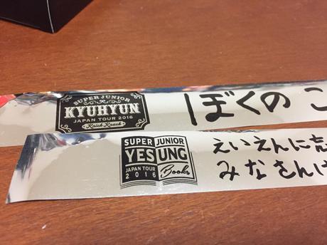 スーパージュニアキュヒョンイェソンの銀テープセットジャパンツアー2016 ライブグッズの画像