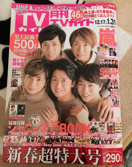 嵐 月刊TVガイド 2017.2月号 切り抜き 13P コンサートグッズの画像