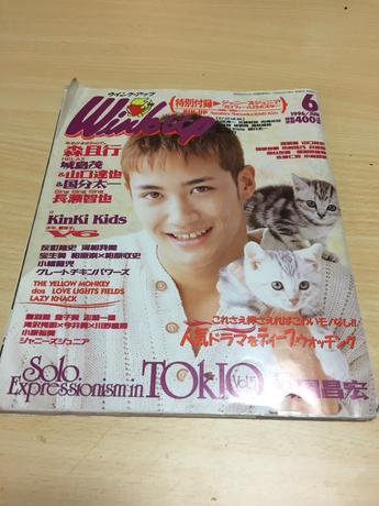 TOKIO 松岡昌宏 表紙 激レア コンサートグッズの画像