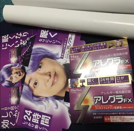 嵐 大野智 アレグラ 販促 ポスター パネル パッケージ セット 非売品 コンサートグッズの画像