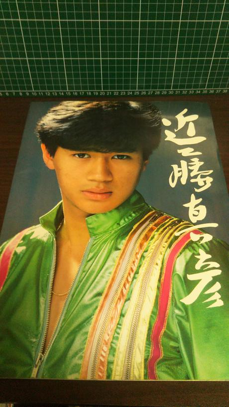 ★近藤真彦1982年コンサートパンフレット&映画パンフレット★ コンサートグッズの画像