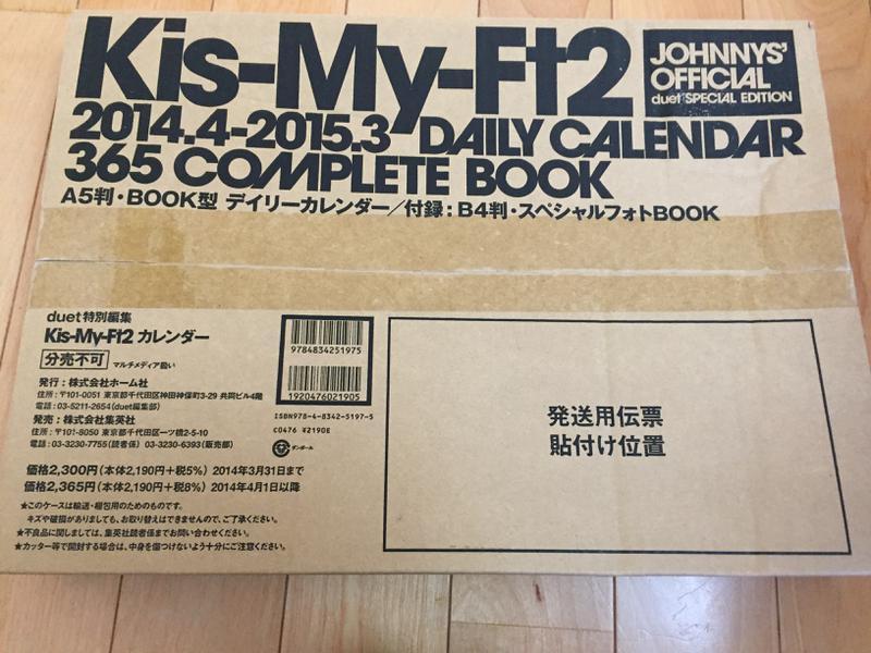 Kis-My-Ft2 公式カレンダー 2014.4〜2015.3 未使用 コンサートグッズの画像