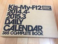 Kis-My-Ft2 公式カレンダー 2014.4〜2015.3 未使用 コンサートグッズの画像 2枚目