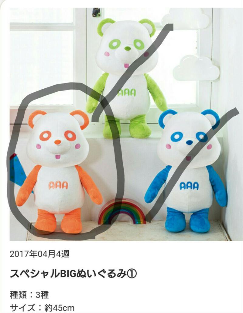 え〜パンダ (AAA)西島 にっしー  スペシャルBIGぬいぐるみ約45センチ ライブグッズの画像