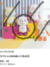 え〜パンダ (AAA)  宇野ちゃんスペシャルBIGぬいぐるみ 約45センチ ライブグッズの画像
