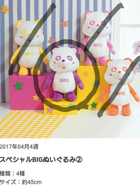え〜パンダ (AAA)  宇野ちゃんスペシャルBIGぬいぐるみ 約45センチ グッズの画像