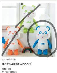 え〜パンダ (AAA) 真ちゃん スペシャルBIGぬいぐるみ   約45センチ ライブグッズの画像