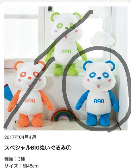 え〜パンダ (AAA) 真ちゃん スペシャルBIGぬいぐるみ   約45センチ グッズの画像