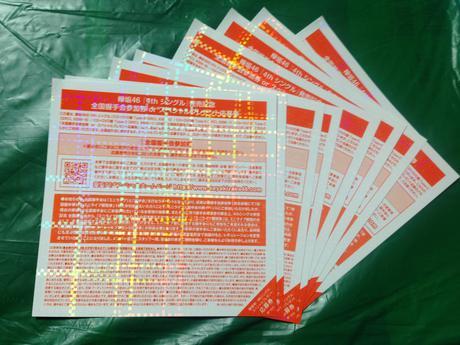 欅坂46 全国握手会参加券 8枚セット ライブ・握手会グッズの画像