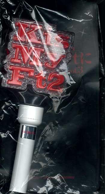 Kis-My-Ft2 11年 逢えるde Show ペンライト コンサートグッズの画像