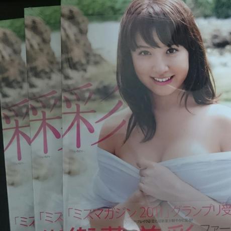 衛藤美彩 写真集 グッズの画像