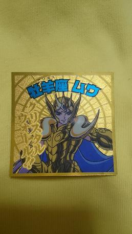 聖闘士星矢マン オマケシール グッズの画像
