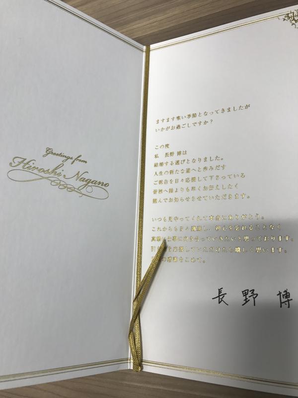 非売品!V6の長野博の結婚報告 FC限定