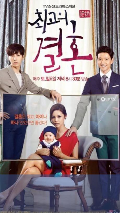 韓国ドラマ 最高の結婚 グッズの画像