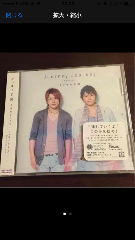 新品未開封! 見本品 タッキー&翼 Journey Journey コンサートグッズの画像