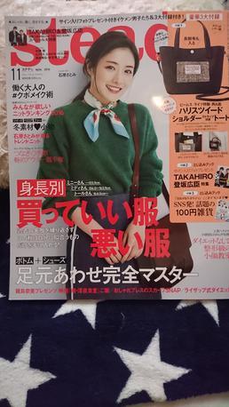 雑誌  石原さとみ 登坂 TAKAHIRO ライブグッズの画像