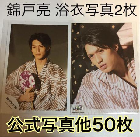 関ジャニ∞錦戸亮 公式写真他 50枚 リサイタルグッズの画像