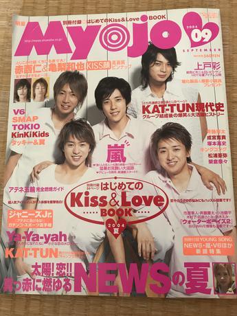 Myojo 明星 2004.9月号 コンサートグッズの画像