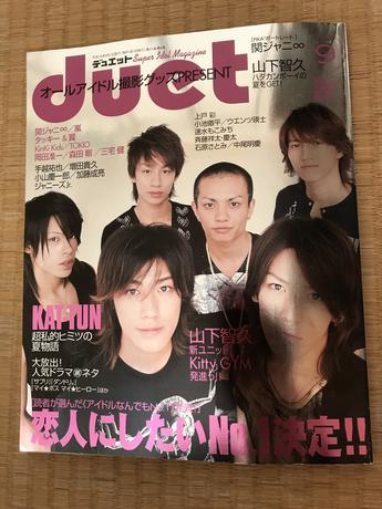 duet デュエット 2006. 9月号 コンサートグッズの画像