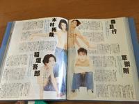 SMAP切り抜きNo12 コンサートグッズの画像 3枚目