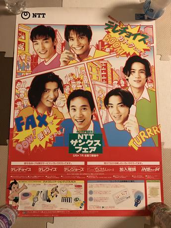 SMAP ポスター コンサートグッズの画像