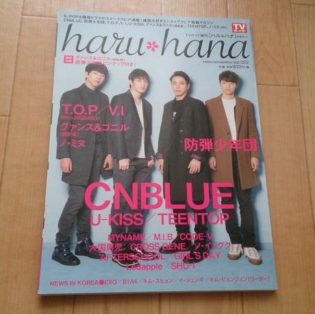 haru*hana  Vol.22 ライブグッズの画像