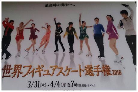 世界フィギア2016 クリアファイル 羽生 宇野 浅田真央 グッズの画像
