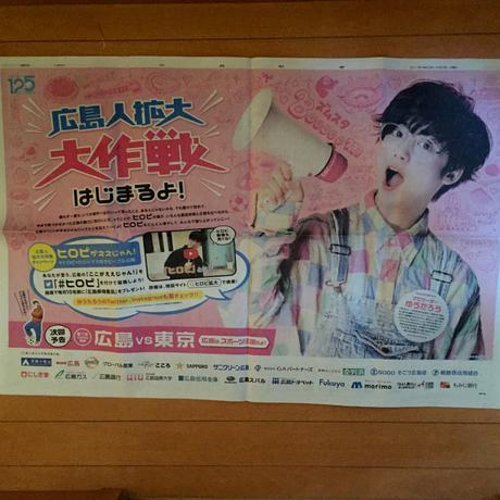 ゆうたろう 中国新聞 一面広告 ライブグッズの画像