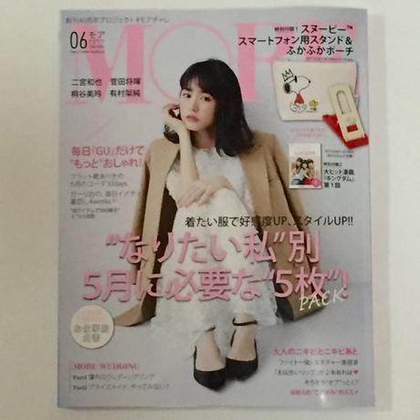 モア 6月号 雑誌のみ 桐谷美玲表紙 グッズの画像