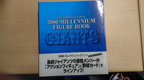 2000年ミレニアムフィギュアブック グッズの画像