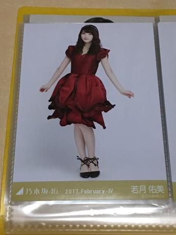 乃木坂46 2月 ランダム生写真 紅白衣装1 若月佑美 ライブ・握手会グッズの画像