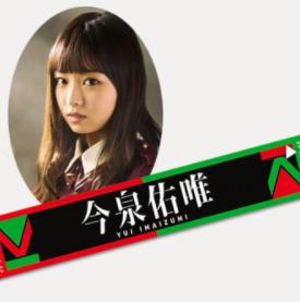 欅坂46 今泉佑唯 マフラータオル (新品)
