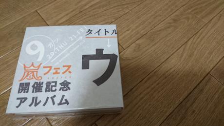 嵐 DVD ウラ嵐マニア コンサートグッズの画像