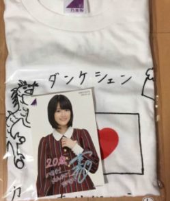 欅坂46 生田絵梨花 生誕 Tシャツ (新品)