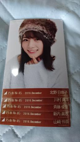 乃木坂46  [2016. 12月 シャギーニット]5枚 ライブ・握手会グッズの画像