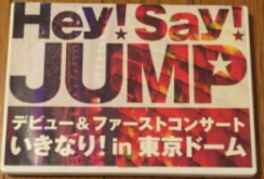 Hey!Say!JUMP ファーストコンサートDVD (美品) コンサートグッズの画像