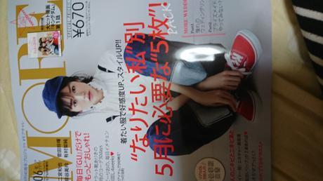 MORE 6月号増刊号 グッズの画像