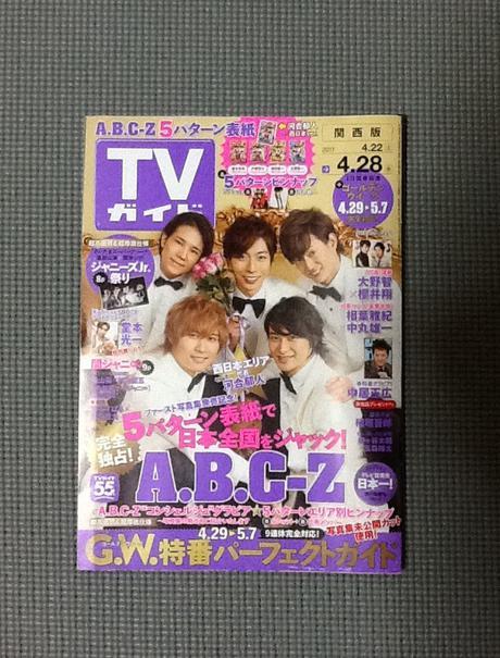 切り抜き A.B.C–Z 表紙 TVガイド コンサートグッズの画像
