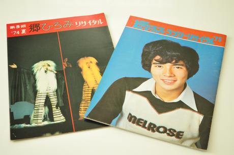郷ひろみ'74夏リサイタル&'75ラブリーリサイタル パンフレット 大判 ライブグッズの画像