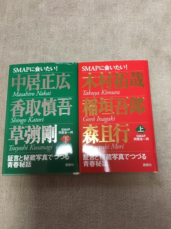 SMAPに会いたい!2冊セット コンサートグッズの画像