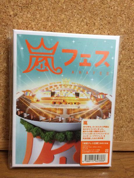 嵐「アラフェス」初回盤DVD コンサートグッズの画像