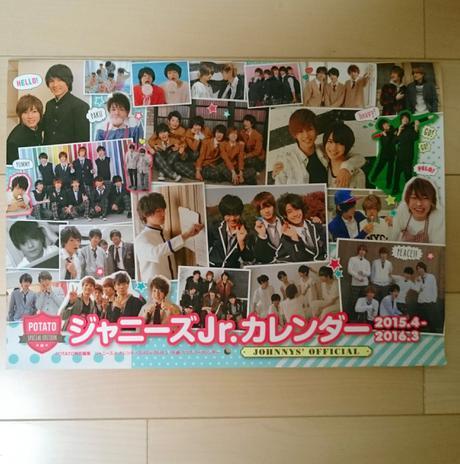 値下げ☆ジャニーズJr. カレンダー コンサートグッズの画像
